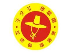 金草帽韓國燒烤