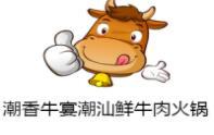 潮香牛宴潮汕鮮牛肉火鍋