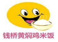 錢橋黃燜雞米飯