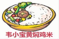 韋小寶黃燜雞米飯