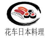 花車日本料理