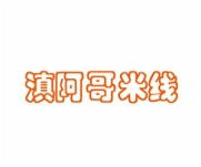 滇阿哥陶罐米線