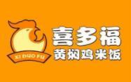 喜多福黃燜雞米飯