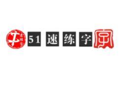 51速练字