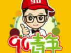 90青年炒餅炒飯