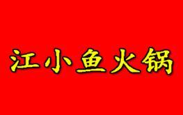 江小魚斑魚火鍋