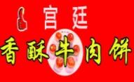 宮廷香酥牛肉餅