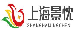 上海景忱供應鏈