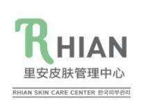 里安皮膚管理
