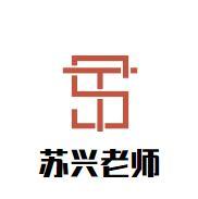 苏兴老师国学馆