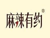 麻辣有约串串火锅