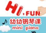HiFun幼幼鋼琴課